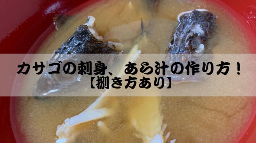 カサゴの刺身、あら汁の作り方!【捌き方あり】