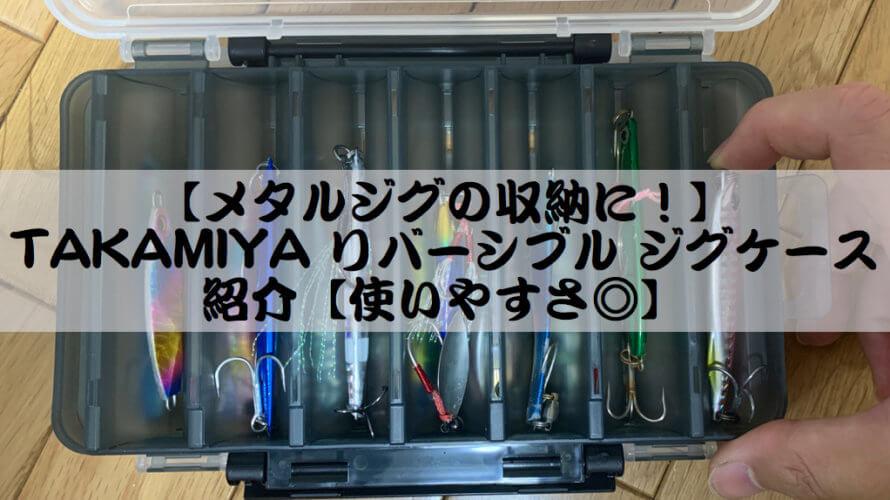 【メタルジグの収納に!】TAKAMIYA リバーシブル ジグケース紹介【使いやすさ◎】