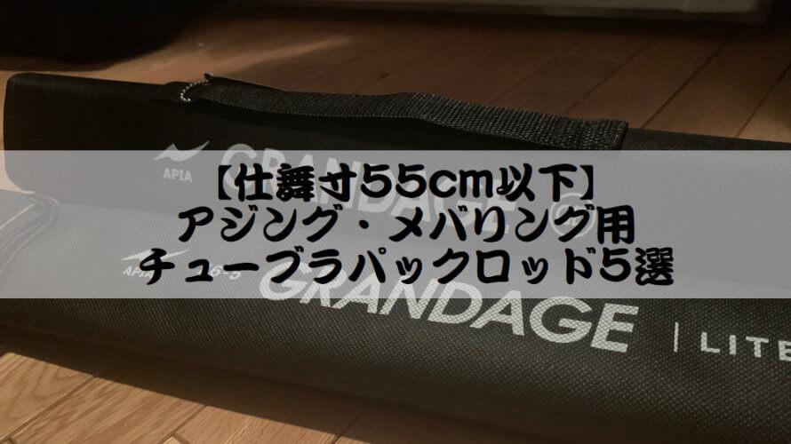 ライトゲーム用 チューブラパックロッド5選【アジング・メバリング】
