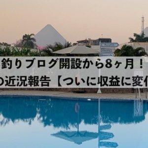 釣りブログ開設から8ヶ月!ブログの近況報告【ついに収益に変化が?】