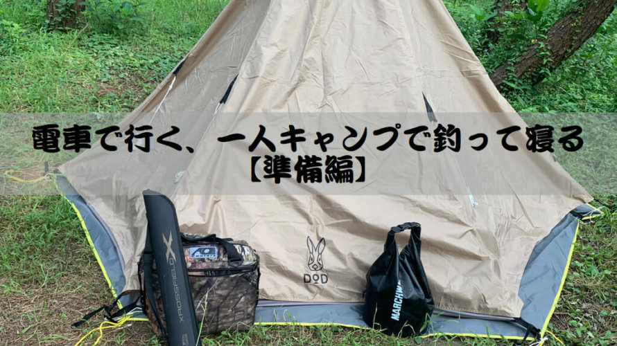 電車で行く!ひとりキャンプで釣って寝る【準備編】